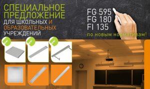 Офисные светильники для школ mkdm-led.ru