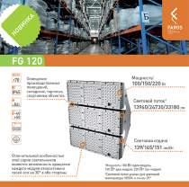 светильник FG 120 mkdm-led.ru