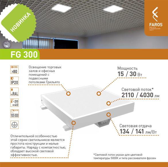 светильник FG 300 mkdm-led.ru
