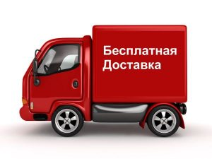 доставка светильников MKDM-LED.ru