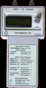 программатор системы управления освещением